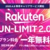 今が最大のチャンス!? Rakuten-UNLIMIT(楽天モバイル)