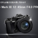 OM-D E-M5 Mark III 12-45mmF4.0 PROキット & キャンペーン