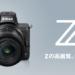 Nikon Z 5 について個人的な感想